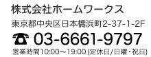 株式会社ホームワークス 東京都中央区日本橋浜町2-37-1-2F 03-6661-9797 営業時間10:00〜19:00  (定休日/日曜・祝日)