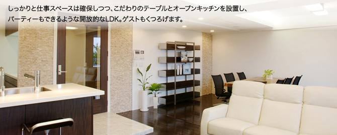 しっかりと仕事スペースは確保しつつ、こだわりのテーブルとオープンキッチンを設置し、パーティーもできるような開放的なLDK。ゲストもくつろげます。